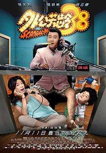 Phim Scandal Maker - Ông Ngoại Tuổi 38