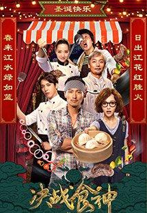 Phim Cook Up a Storm - Mỹ Vị Chi Vương / Quyết Chiến Thực Thần