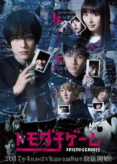 Phim Tomodachi Game - Trò Chơi Tình Bạn