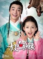 Xem Phim My Amazing Bride-Cực Phẩm Tân Nương