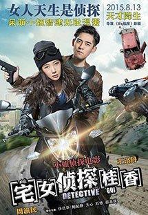 Xem Phim Detective Gui-Trạch Nữ Trinh Thám Quế Hương