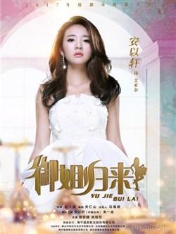 Phim Royal Sister Returns - Ngự Tỷ Trở Về