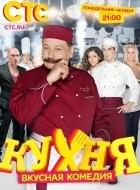 Phim Kitchen: Season 1 - Nhà Bếp 1
