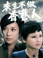 Phim To Be Or Not to Be - Không Làm Người Hongkong