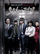 Phim Pride, Prejudice - Kiêu Hãnh,  Định Kiến