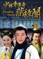 Phim A Legend of Shaolin - Thiếu Lâm Tàng Kinh Các