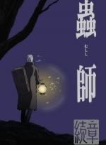 Phim Mushishi: Zoku-Shou - Trùng Sư 2