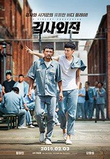 Phim A Violent Prosecutor - Công Tố Viên Hung Bạo