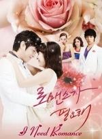 Phim I Need Romance - Khát Khao Hạnh Phúc