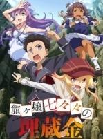 Xem Phim Ryuugajou Nanana no Maizoukin - Nanana's Buried Treasure
