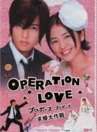 Phim Operation Love - Proposal Daisakusen - Chiến Dịch cầu Hôn