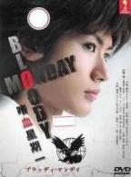 Xem Phim Bloody Monday - Season 1 - Ngày Thứ Hai Đẫm Máu 1