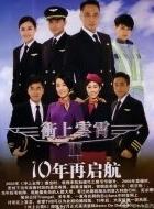 Xem Phim Triumph In The Skies II - Bao La Vùng Trời 2
