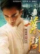 Phim Ip Man - Drama - Diệp Vấn