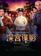 Phim Mystery In The Palace - Thâm Cung Điệp Ảnh