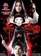 Phim Rahtree Reborn - Đầu Thai