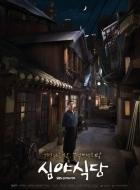 Phim Midnight Diner - Quán Ăn Đêm