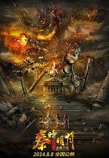 Phim Qin's Moon Movie - Ancient Dragon Spirit - Tần Thời Minh Nguyệt: Long Đằng Vạn Lý