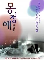 Phim Dream Affection - Giấc Mơ Cuồng Loạn