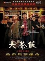 Phim Gangster Pay Day - GANGSTER THỜI ĐẠI