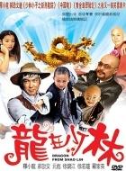 Phim Dragon From Shaolin 3 - Thiếu Lâm Tiểu Tử 3
