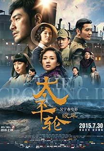Phim The Crossing 2 - Thái Bình Luân 2