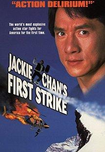 Xem Phim Police Story 4: First Strike - Câu Chuyện Cảnh Sát 4: Nhiệm Vụ Đơn Giản