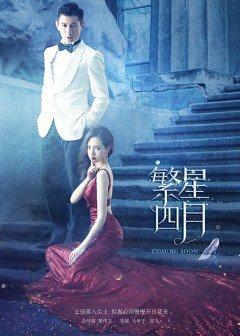 Phim April Star - Phồn Tinh Tứ Nguyệt (Trời Sao Tháng 4)