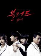 Xem Phim Blood(2015)-Bác Sĩ Khát Máu