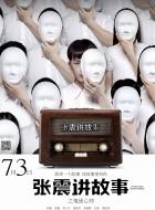 Phim Chang Chen Ghost Stories: Be Possessed by Ghosts - Trương Chấn Giảng Cố Sự: Quỷ Mê Tâm Khiếu