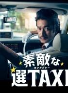 Phim Suteki na Sen TAXI - TAXI Lựa Chọn Siêu Phàm