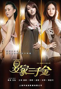 Phim MY DAUGHTER - Ba Thiên Kim Nhà Họ Hạ