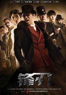 Phim Blade 2015 - Hai Mặt