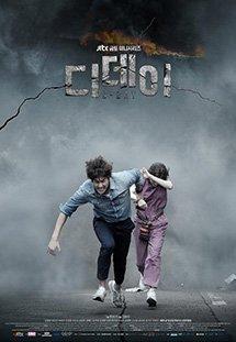 Phim D-DAY - Ranh Giới Mong Manh