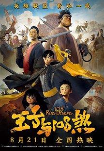 Xem Phim The Prince and the 108 Demons-108 Hung Thần Ác Sát