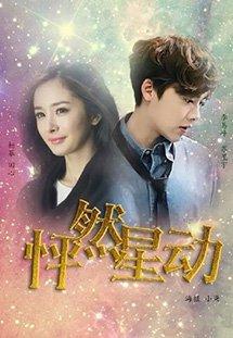 Phim FALL IN LOVE LIKE A STAR - PHANH NHIÊN TINH ĐỘNG