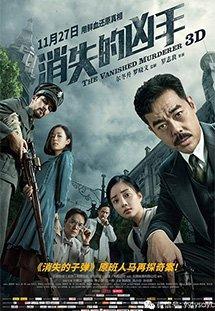 Xem Phim The Vanished Murderer-Hung Thủ Biến Mất