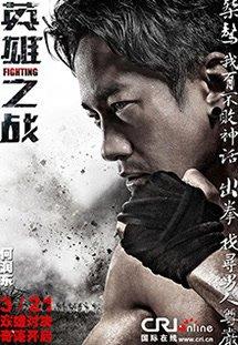 Phim Fighting - A Better Tomorrow - Quyết Đấu