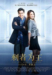 Phim The Last Woman Standing - Thặng Giả Chi Vương