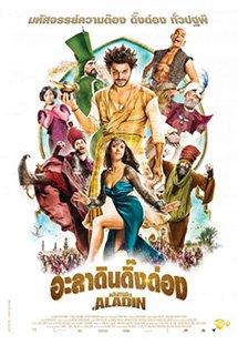 Phim Adventures Of Aladin - Aladin Và 1001 Thứ