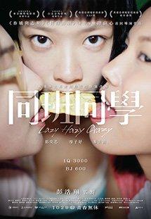 Phim Lazy Hazy Crazy - Innocence for Sale - Nghề Làm Đêm