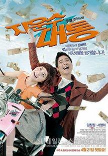 Xem Phim Ji Woon-Soo's Stroke of Luck - Anh Chàng May Mắn