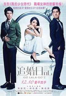 Phim GO LALA GO 2 - Nhật Ký Tìm Chồng Của Đỗ Lạp Lạp