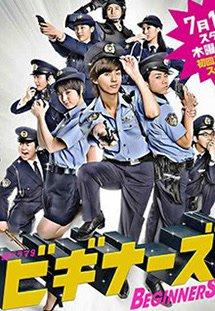 Phim Beginners (Japan) - Học Viên Mới