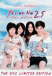 Xem Phim YES OR NO 2.5: COME ON SWEET-Có Hoặc Không 2.5