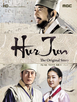 Phim Hur Jun: The Original Story - Thần Y Hur Jun