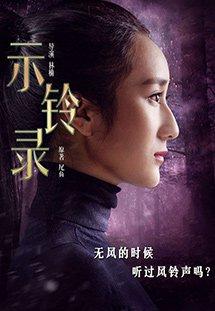 Phim WIND CHIME - Thị Linh Lục - Quý Đường Đường