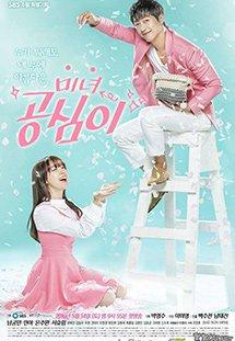 Xem Phim BEAUTIFUL GONG SHIM-Gong Shim Đáng Yêu