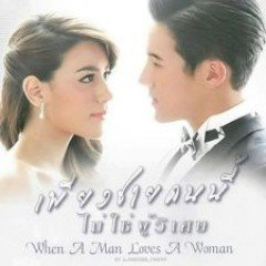 Xem Phim Piang Chai Kon Nee Mai Chai Poo Wised-Khi Người Đàn Ông Yêu