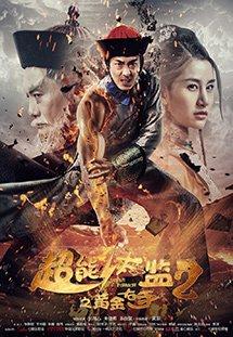Xem Phim SUPER EUNUCH 2-Thái Giám Siêu Năng Lực 2